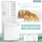 TOTO Vシリーズ 洗面化粧台セット LMPA075B1GFG2G + LDPA075BAGES2 エコミラー 無し 間口750mm 一面鏡 寒冷地  2枚扉タイプ 高さ1800mm