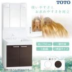 TOTO Vシリーズ 洗面化粧台セット LMPA075B3GFG2G + LDPA075BAGEN2 エコミラー 無し 間口750mm 三面鏡 一般地  2枚扉タイプ 高さ1800mm