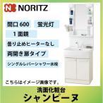 洗面化粧台 シャンピーヌ 1面鏡 60cm幅 シングルレバー洗髪シャワー水栓 ミラーキャビネット LSAM-6VS ベースキャビネット LSAB-60AWN1B NORITZ ノーリツ