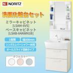 洗面化粧台 シャンピーヌ 1面鏡 60cm幅 シングルレバー洗髪シャワー水栓 ミラーキャビネット LSAM-6VS ベースキャビネット LSAB-64AWN1B NORITZ ノーリツ