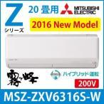 【2016年モデル】 三菱電機 霧ヶ峰 Zシリーズ 主に20畳用 MSZ-ZXV6316S-W ムーブアイ極 200V ウェーブホワイト(W) ハイブリッド運転
