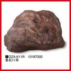 タカショー Takasho OZA-K11R 景石11号 約900×800×H450mm、約7.1kg 代引き不可