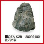 タカショー Takasho OZA-K2B 景石2号 約350×300×H300mm、約3kg 代引き不可