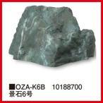 タカショー Takasho OZA-K6B 景石6号 約570×450×H320mm、約2.5kg 代引き不可