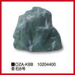 タカショー Takasho OZA-K8B 景石8号 約450×280×H390mm、約3.8kg 代引き不可