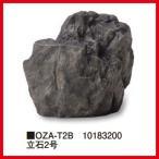 タカショー Takasho OZA-T2B 立石2号 約460×250×H740mm、約4kg 代引き不可