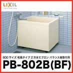 LIXIL 浴槽 ポリエック [PB-802B(BF)L(左排水) PB-802B(BF)R(右排水)] 800サイズ 和風タイプ 2方全エプロン バランス釜取付用