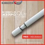 あすつく 川口技研 [QL-25-W] ホスクリーン 室内用物干竿 長さ:1450-2540mm
