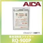 ショッピング送料 送料無料 専用溶剤系プライマー 化粧フィルム用 合成ゴム系 2缶/1ケース [RQ-900P] AICA