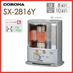 コロナ [SX-2816YS] ポータブル石油ストーブ SXシリーズ シルバー 木造8畳コンクリート10畳まで CORONA