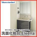 タカラ ホーロー 洗面化粧台 エリーナ[takara-se03] 間口750mm ハイバックカウンター スタイリッシュ3面鏡