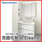 タカラ ホーロー 洗面化粧台 エリーナ[takara-se05] 間口900mm ハイバックカウンター 3面鏡