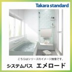 送料無料 システムバス タカラ エメロード S1216サイズ ドア勝手:AL勝手 ホーロークリーン浴室パネル タフロア カンタン脱着排水口 パーフェクト保温