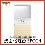 トクラス 洗面化粧台 エポック [ミラー:MBA0905KB 下台:YEAA090MAGCNFW1] 間口900mm オールスライドタイプ 三面鏡 TOCLAS EPOCH