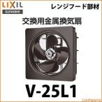 あすつく  リクシル 交換用金属換気扇 [V-25L1]  LXIL イナックス