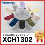 パナソニックPanasonic  XCH1302アラウーノ 全自動お掃除トイレ 床排水 タイプ2