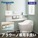 アラウーノ専用手洗い カウンタータイプ 標準タイプ 小物収納付き [XCH1SMH] 手動水栓 床排水