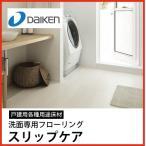大建工業 洗面専用フローリング スリップケア [YN92-**] 12mm厚×455×1,818 2枚入り