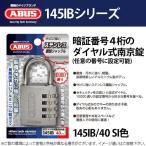 ABUS ナンバー可変 南京錠 145IB 40サイズ/SI ダイヤル式 4桁 暗証番号 シルバー色