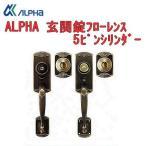アルファ,ALPHA 3690FL 玄関錠フローレンス ピンシリンダー