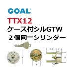 GOAL,ゴール TTX12ケース付シルGTW 2個同一 GCY-89
