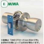 OMD型 MIWA(美和ロック) 空錠 ドアノブ 交換 取替え 外ノブ:空ノブ /内ノブ:空ノブ OMシリーズ ケースロック錠