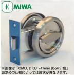 MIWA OMCC型 空錠 外側:ケースロックノブ/内側:ケースロックノブ 美和ロック OMシリーズ ケースロック錠