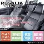 ホンダ GJ1/2エアウェイブ シートカバー 定員5 品番HA75  Regalia レガリア シートカバー ブラック