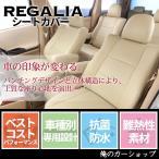 トヨタ ポルテ (2列目背面のみ分割車) シートカバー 定員5 品番TC66  Regalia レガリア シートカバー ブラック