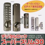 TAIKO(タイコー) デジタルロック スーパースリム30 着脱サムターン付 玄関 暗証番号 鎌デットボルト ボタン錠 引き戸 開きドア 兼用