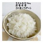 ミルキークイーン お米 5kg