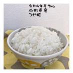 米 2kg つや姫 お米 山形県産 令和元年産