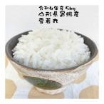 Yahoo!良いコシヒカリネット米 5kg バーゲン 雪若丸(ゆきわかまる) お米 山形県産 30年産