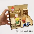自分で作るミニチュアハウスとキャラクター豆人形(5種) アンパンマン/メール便可