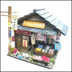 手作り「ハウス工作キット」 昭和の駄菓子屋 / ドールハウス・ミニチュア