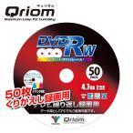 テレビ繰り返し録画用 DVD-RW 2倍速 4.7GBスピンドル 50枚 QDRW-50SP くりかえし メディア