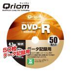 ショッピングdvd-r 超高速記録対応 DVD-R (データ記録用) 16倍速 4.7GBスピンドル 50枚 QDR-D50SP DVDR メディア