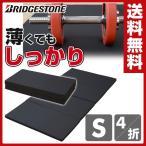 4つ折り シングルマットレス BMS-440(BK) ブラック マットレス 四つ折り かため 敷き布団 敷布団【あすつく】