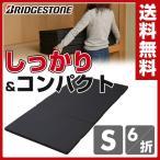 6つ折り シングルマットレス BMS-460(BK) ブラック マットレス 六つ折り かため 敷き布団 敷布団【あすつく】