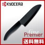 ファインセラミックス 三徳ナイフ 14cm FKR-140HIP-FP セラミック包丁 セラミックナイフ キッチン