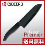 ファインセラミックス 三徳ナイフ 16cm FKR-160HIP-FP セラミック包丁 セラミックナイフ キッチン