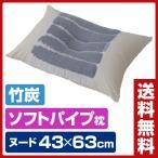竹炭 エステル枕 43×63cm 730TTPE4363 枕 まくら ピロー ヌード枕
