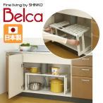 ベルカ(Belca) シンク下収納 キッチン収納 フリーラック1段 伸縮(50-75cm) MT1-EX 流し台下 洗面台下 整理ラック 収納ラック フライパン収納