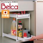 ベルカ(Belca) シンク下収納 キッチン収納 スライドラック 2段 SS-302 流し台下 洗面台下 整理ラック 収納ラック ストッカー 調味料ストッカー 調味料入れ