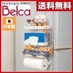 ベルカ(Belca) 冷蔵庫サイド キッチンホルダー PH-233 キッチンペーパー スパイスラック 調味料ラック 整理 キッチン収納 整理ラック 収納ラック