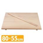 日本製 のし板 (めん棒付き) 赤松材使用 (80×55cm) めんぼう 麺棒 めん棒 こね台 パンこね台 麺 パン そば ソバ 蕎麦 手打ちそば 手打ちうどん うどん 餅つき