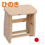 日本製 風呂椅子 ひのき 大 シャワーチェア シャワーチェアー 風呂 風呂椅子 風呂イス 風呂いす ヒノキ 檜 桧 おしゃれ 木製 国産 日本製