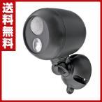 人感センサー付 屋外用LEDライト スポットライト140ルーメン 防水性能IPX4 MB360 ブラウン LEDライト 防犯用ライト ガーデンライト 照明 センサーライト