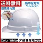 非接触充電式 送風機内蔵型 ヘルメット 涼風(SOYOKAZE)墜落時保護用/飛来・落下物用/電気用 RSA-21PFA ホワイト 工事用ヘルメット 作業用ヘルメット 涼しい