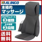 どこでもマッサージャー モミっくすモミート MCR2300T ブラウン マッサージチェア マッサージ座椅子 マッサージいす 椅子 チェア型